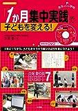 「1か月集中実践」で子どもを変える! 久保齋の技 BEST7 (教育技術MOOK 先生のための学校)