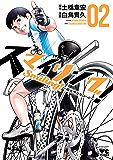 スマイリング!~晴れやかなロード~ 2 (ヤングチャンピオン・コミックス)