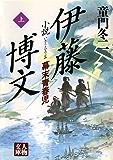 小説 伊藤博文〈上〉 (人物文庫)