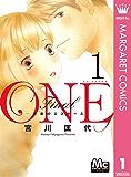 ONE Final ―未来のエスキース― 1 (マーガレットコミックスDIGITAL)