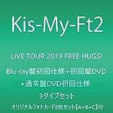 【3タイプセット メーカー特典あり】LIVE TOUR 2019 FREE HUGS!(Blu-ray盤初回仕様+初回盤DVD+通常盤DVD初回仕様)(オリジナルフォトカード8枚セット【A+B+C】付)
