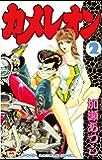 カメレオン(2) (週刊少年マガジンコミックス)