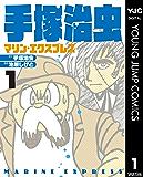 手塚治虫 マリン・エクスプレス 1 (ヤングジャンプコミックスDIGITAL)