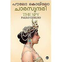 Charasundari by Paulo Coelho - Paperback