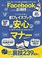 【お得技シリーズ108】Facebookお得技ベストセレクション (晋遊舎ムック)