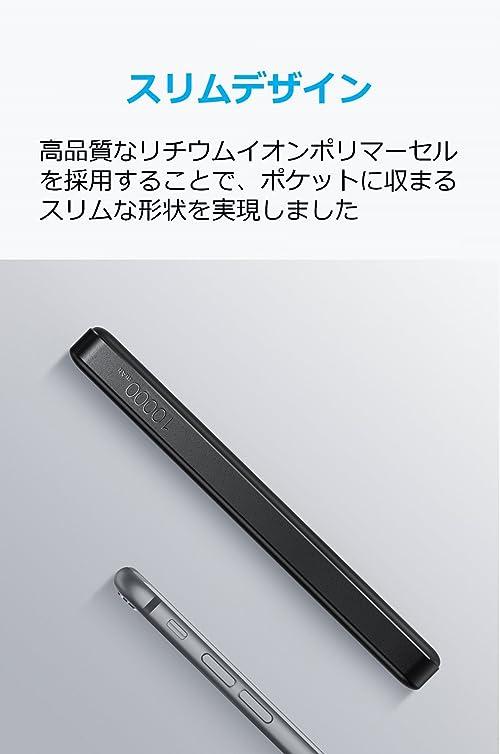 大容量かつスリムなモバイルバッテリー「Anker PowerCore II Slim 10000」