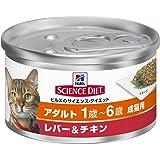 サイエンスダイエット アダルト レバーチキン缶 成猫用 85g × 24個入り [キャットフード]