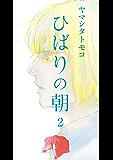 ひばりの朝 (2) (FEEL COMICS)