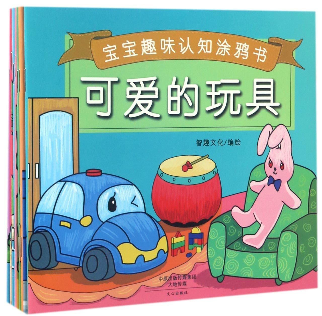 Download 宝宝趣味认知涂鸦书(共8册) pdf epub