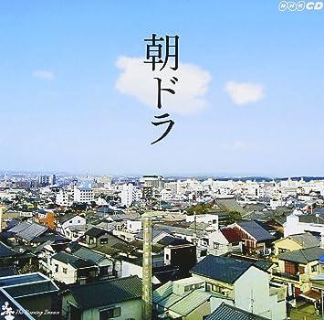 連続 テレビ 小説 主題 歌