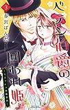 ペテン伯爵の囲われ姫 ―大正ヲトメ恋術指南― 3 (ミッシィコミックス/YLC Collection)