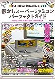 懐かしスーパーファミコンパーフェクトガイド (M.B.MOOK)