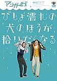 アンガールズ単独ライブ「びしょ濡れの犬のほうが拾いたくなる」 [DVD]