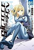 ヘヴィーオブジェクトS 01 (電撃コミックス)