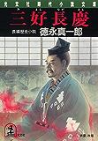 三好長慶 (光文社文庫)