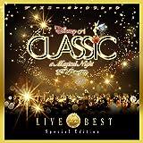 ディズニー・オン・クラシック ~まほうの夜の音楽会 15周年記念ライブ・ベスト スペシャル・エディション(2CD)