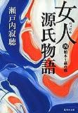 女人源氏物語 4 (集英社文庫)