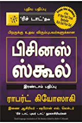 The Business School  (Tamil) Kindle Edition