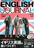 CD付 ENGLISH JOURNAL (イングリッシュジャーナル) 2014年 12月号