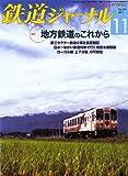鉄道ジャーナル 2011年 11月号 [雑誌]