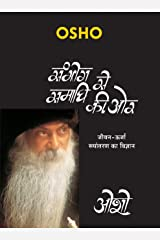 संभोग से समाधि की ओर - Sambhog Se Samadhi Ki Or (Hindi Edition) Kindle Edition