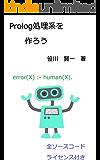 Prolog処理系を作ろう