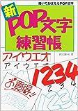 新POP文字練習帳