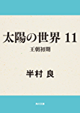 太陽の世界 11 王朝初期 太陽の世界シリーズ (角川文庫)