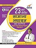 23 Varsh CSAT Samanya Adhyayan IAS Prarambhik Topic-wise Solved Papers (1995-2017)