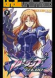 フリージングZERO7 (ヴァルキリーコミックス)
