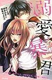溺愛暴君 (ぶんか社コミックス S*girl Selection)