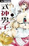 式神男子 2 (Cheeseフラワーコミックス)