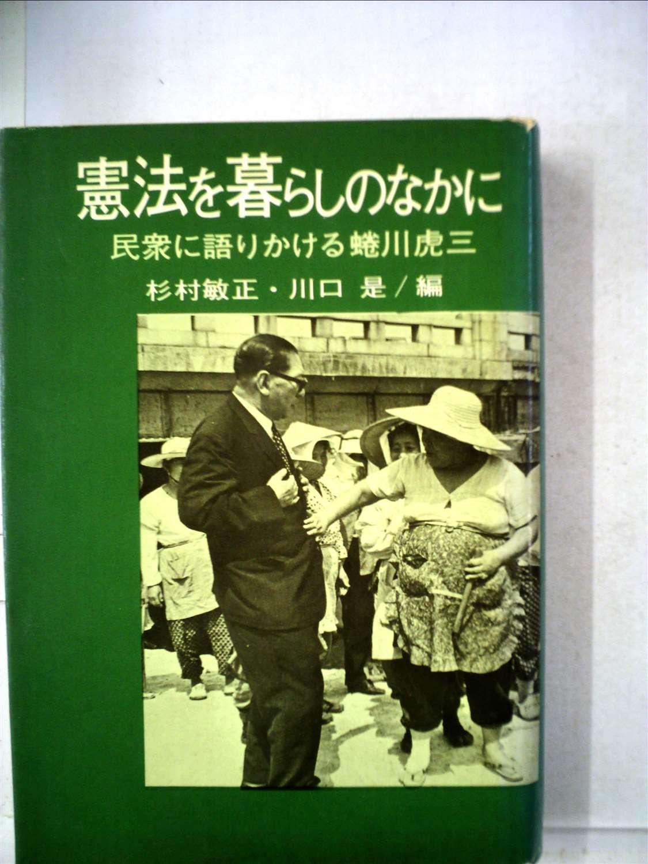杉村敏正 - JapaneseClass.jp