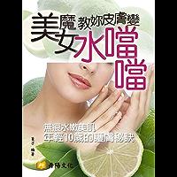 美魔女教妳皮膚變水噹噹:如何消除歲月痕跡? (Traditional_chinese Edition)