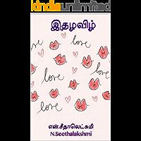 இதழவிழ் (Tamil Edition)