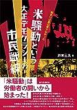 米騒動という大正デモクラシーの市民戦線:始まりは富山県でなかった