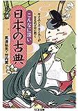 サイエンス・ライターが古文のプロに聞くこんなに深い日本の古典 (ちくま文庫)