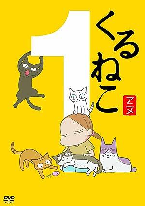 くるねこ DVD