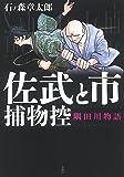 このマンガがすごい! comics 佐武と市捕物控 隅田川物語 (このマンガがすごい!comics)
