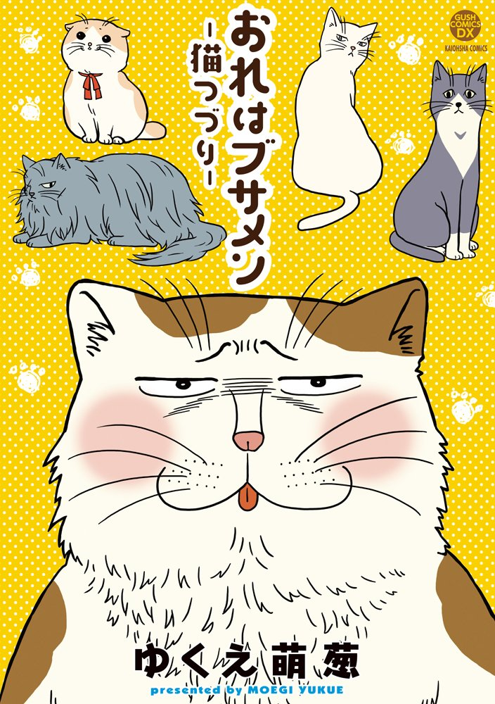 Download おれはブサメン-猫つづり- (GUSH COMICS DX) PDF