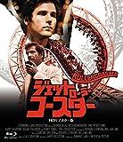 ジェット・ローラー・コースター -HDリマスター版- [Blu-ray]