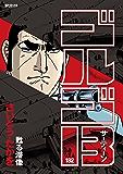 ゴルゴ13(182) (ビッグコミックス)
