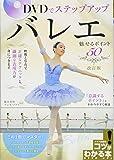 DVDでステップアップ バレエ 魅せるポイント50 改訂版 (コツがわかる本!)
