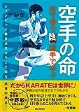空手の命 ~「形」で使う「組手」で学ぶ~: オリンピック種目決定の今こそ知る、武道の原点!