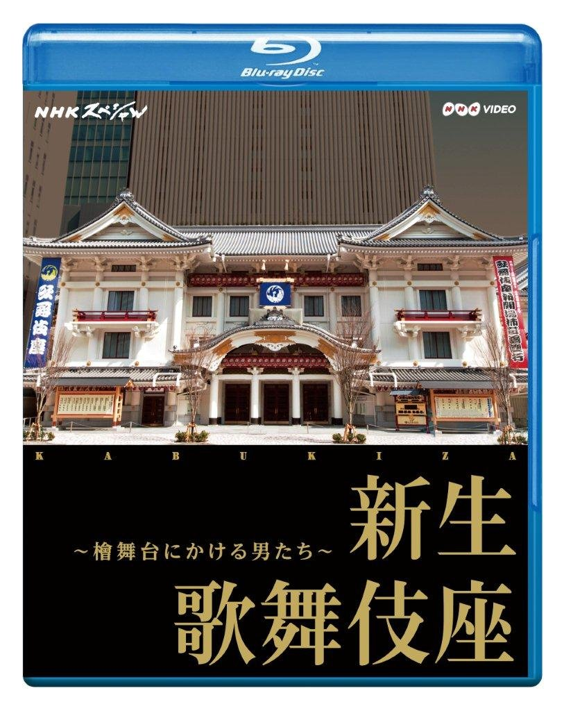 Amazon Com Documentary Nhk Specal Shinsei Kabukiza Hinoki Butai Ni Kakeru Otokotachi Japan Bd Nsbs 19477 Movies Tv