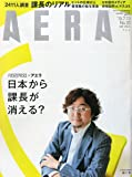 AERA 2015年 7/13 号 [雑誌]
