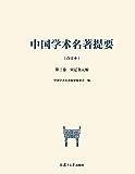 中国学术名著提要(合订本)第三卷 宋辽金元编