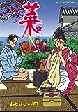 菜(3) (モーニングコミックス)