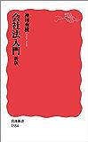 会社法入門 新版 (岩波新書)