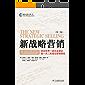 """新战略营销(第3版)(全球营销界""""十大营销必读书""""之一! 全球数千家跨国企业指定营销专训教程!)"""